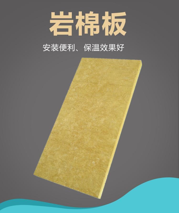 建筑岩棉板生产厂家