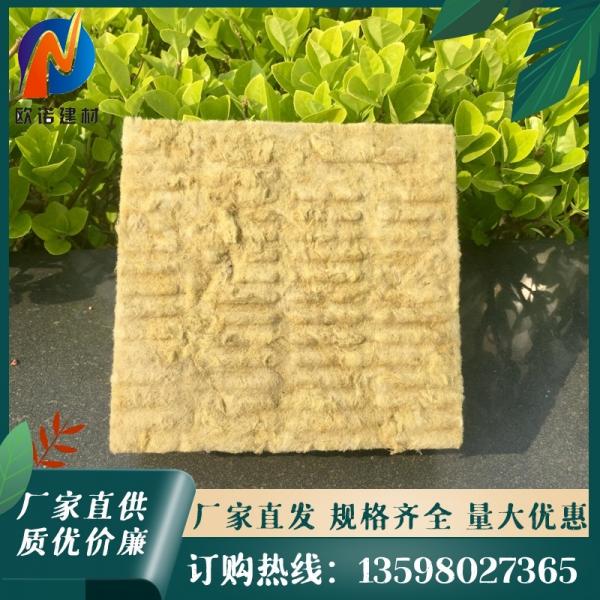 郑州阻燃岩棉板